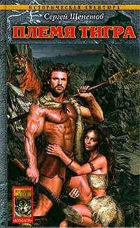 Название: Каменный век. Книга 2. Племя Тигра