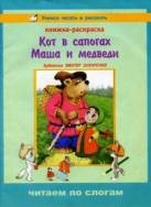 Книга Книжка-раскраска: читаем по слогам. Кот в сапогах, Маша и медведи
