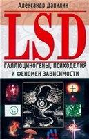 Книга LSD. Галлюциногены, психоделия и феномен зависимости