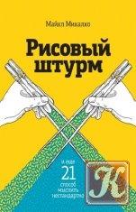Книга Книга Рисовый штурм и еще 21 способ мыслить нестандартно