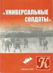 Книга Книга Универсальные солдаты
