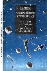 Книга Мечты, легенды и первые фантазии