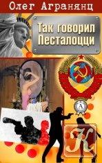 Книга Книга Так говорил Песталоцци