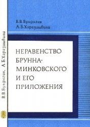 Неравенство Брунна - Минковского и его приложения