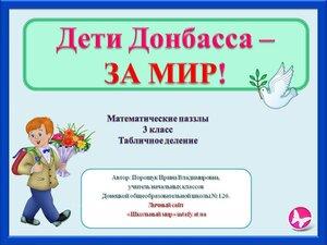 Тренажер ДЕТИ ДОНЕЦКА-ЗА МИР 3 КЛАСС Порошук ИВ.jpg