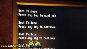 неудача