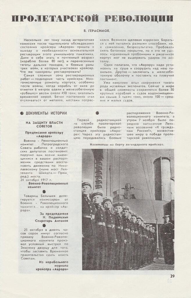 Наука и Жизнь,11-1984