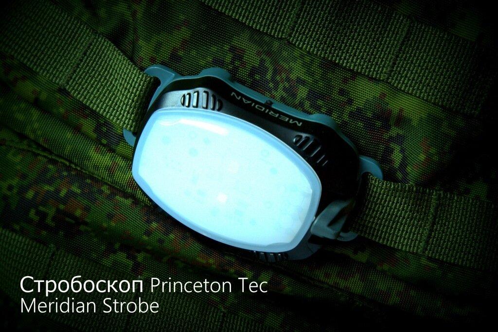 Princeton Tec Meridian Strobe.jpg