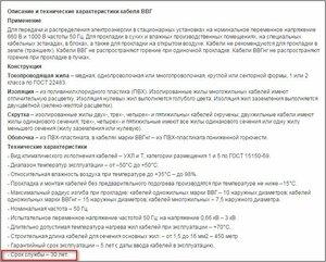 характеристика кабеля ВВГ .jpg