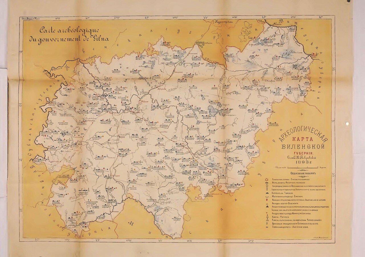 Археологическая карта Виленской губернии, составленная Ф. В. Покровским в 1893 году