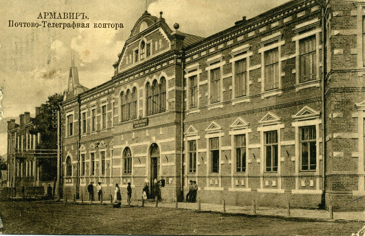 30. Почтово-телеграфная контора. 1912-1913.