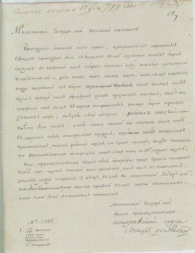 ГАКО, ф. 133, оп. 1, д. 659, л. 3.