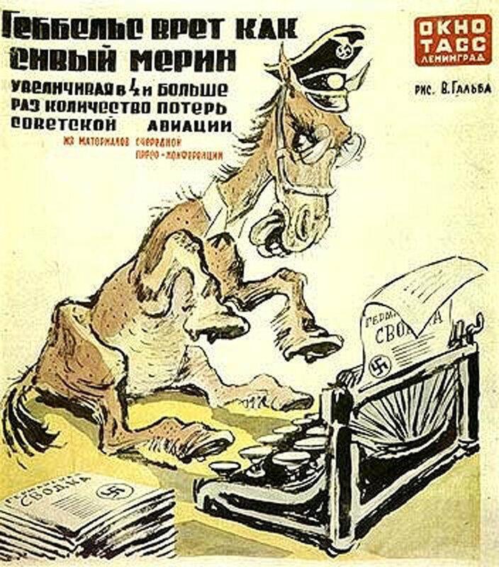 пропаганда Геббельса, идеология фашизма, цитаты Геббельса, тайны Третьего Рейха