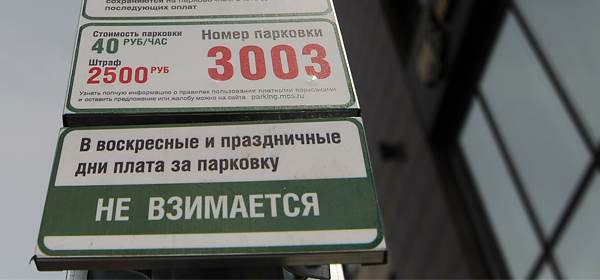 Предложено оставить до конца следующего года бесплатную парковку в выходные дни