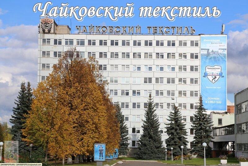 заместителя главы чайковского