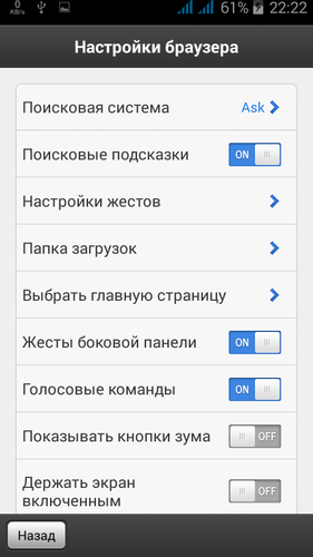 Boat_Browser_for_Helpix_Ru_12.png
