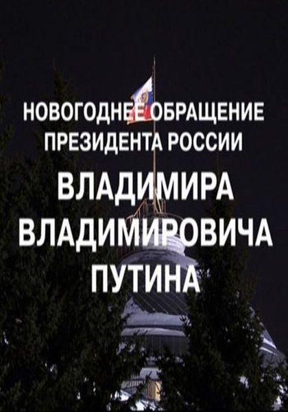Новогоднее обращение президента России В.В.Путина (2015/SATRip)