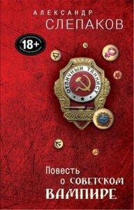 советский вампир.jpg