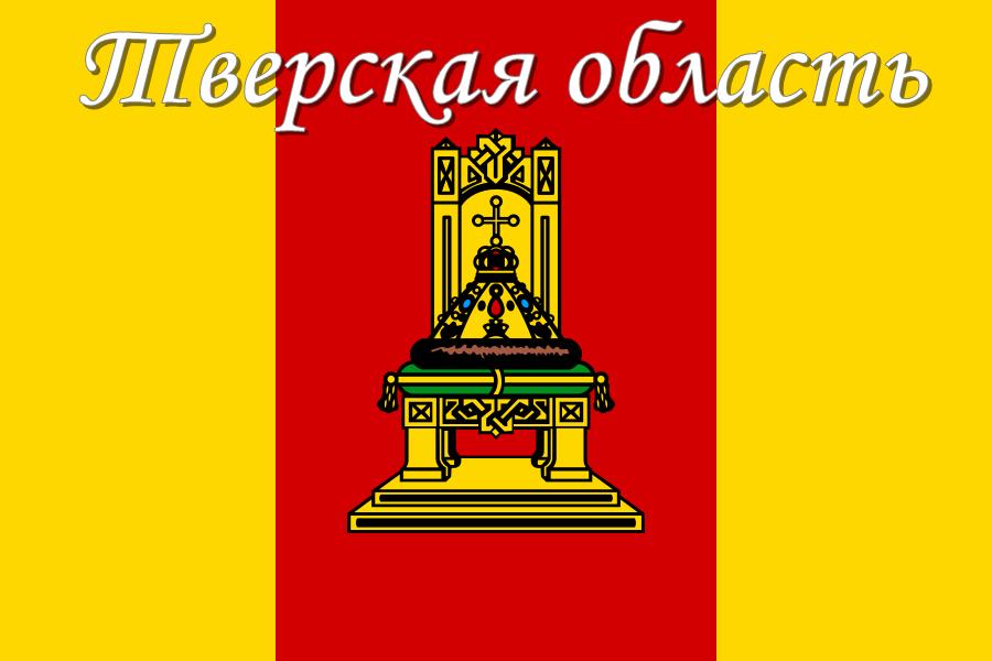 Тверская область.png