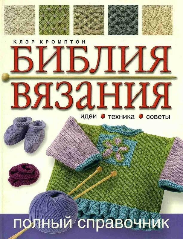 Biblija_vjazanija_KlerKrompton_page_0001.jpg