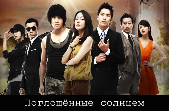Поглощенные солнцем (01-25 серия из 25) / Swallow the Sun / Поглощённые солнцем / Taeyangeul ssamkyeora (2009/HDTVRip)