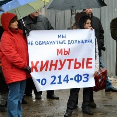 Обманутых дольщиков стало больше в России