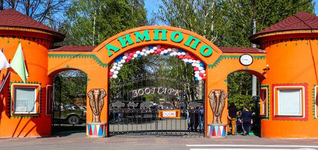 Зоопарк Лимпопо полюбился жителям города