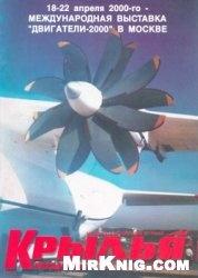 Крылья Родины №4 2000