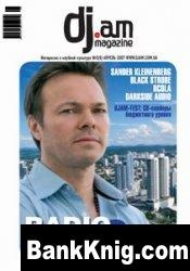 DJam Magazine №3 (8) апрель 2007