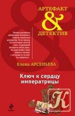 Книга Ключ к сердцу императрицы