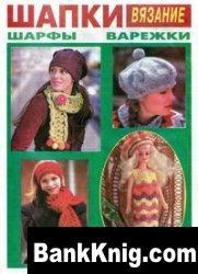 Журнал Вязание. Шапки, шарфы, варежки