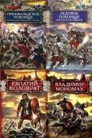 Книга Русь изначальная в 28 томах