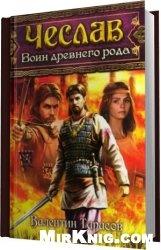 Чеслав. Воин древнего рода (Аудиокнига)