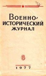 Военно-исторический журнал №6 1977