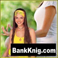 Книга Видеоуроки по йоге для похудения avi 1402,88Мб
