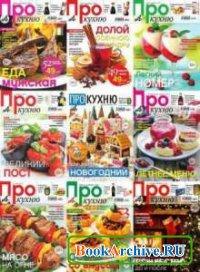 """Журнал """"Про кухню"""" №1-12 (январь-декабрь 2013)"""