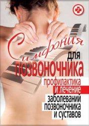Книга Симфония для позвоночника. Профилактика и лечение заболеваний позвоночника и суставов