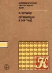 Книга Оптимизация в Фортране