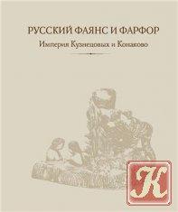 Книга Книга Русский фаянс и фарфор. Империя Кузнецовых и Конаково