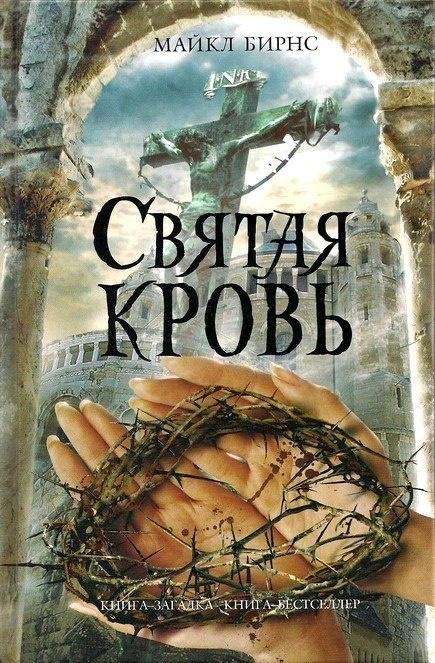 Книга МАЙКЛ БИРНС СВЯТАЯ КРОВЬ