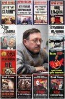 Книга Юрий Мухин - Сборник произведений (70 книг)