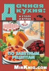 Журнал Дачная кухня №8 2013