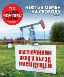 Журнал The New Times №30 2014