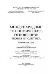 Книга Международные экономичсекие отношения: теория и политика