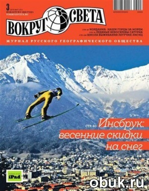 Журнал Вокруг света №3 (март 2013)