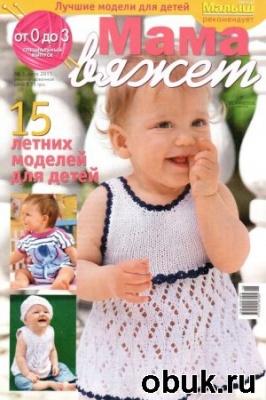 Журнал Мама вяжет. Спецвыпуск №3 2011 - От 0 до 3