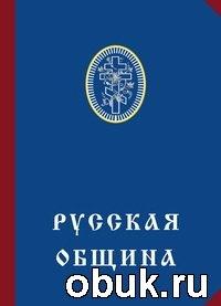 Книга Русская община