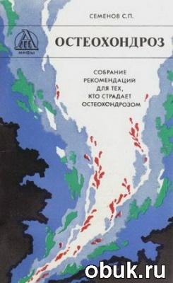 Книга Семенов С.П. - Остеохондроз