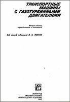 Книга Транспортные машины с газотурбинными двигателями