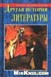 Книга Другая история литературы. От самого начала до наших дней